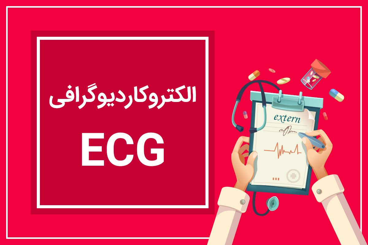 الکتروکاردیوگرافی یا نوار قلب