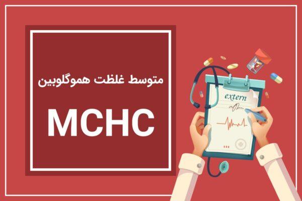 MCHC در آزمایش خون