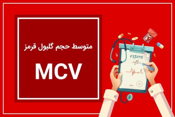 MCV در آزمایش خون