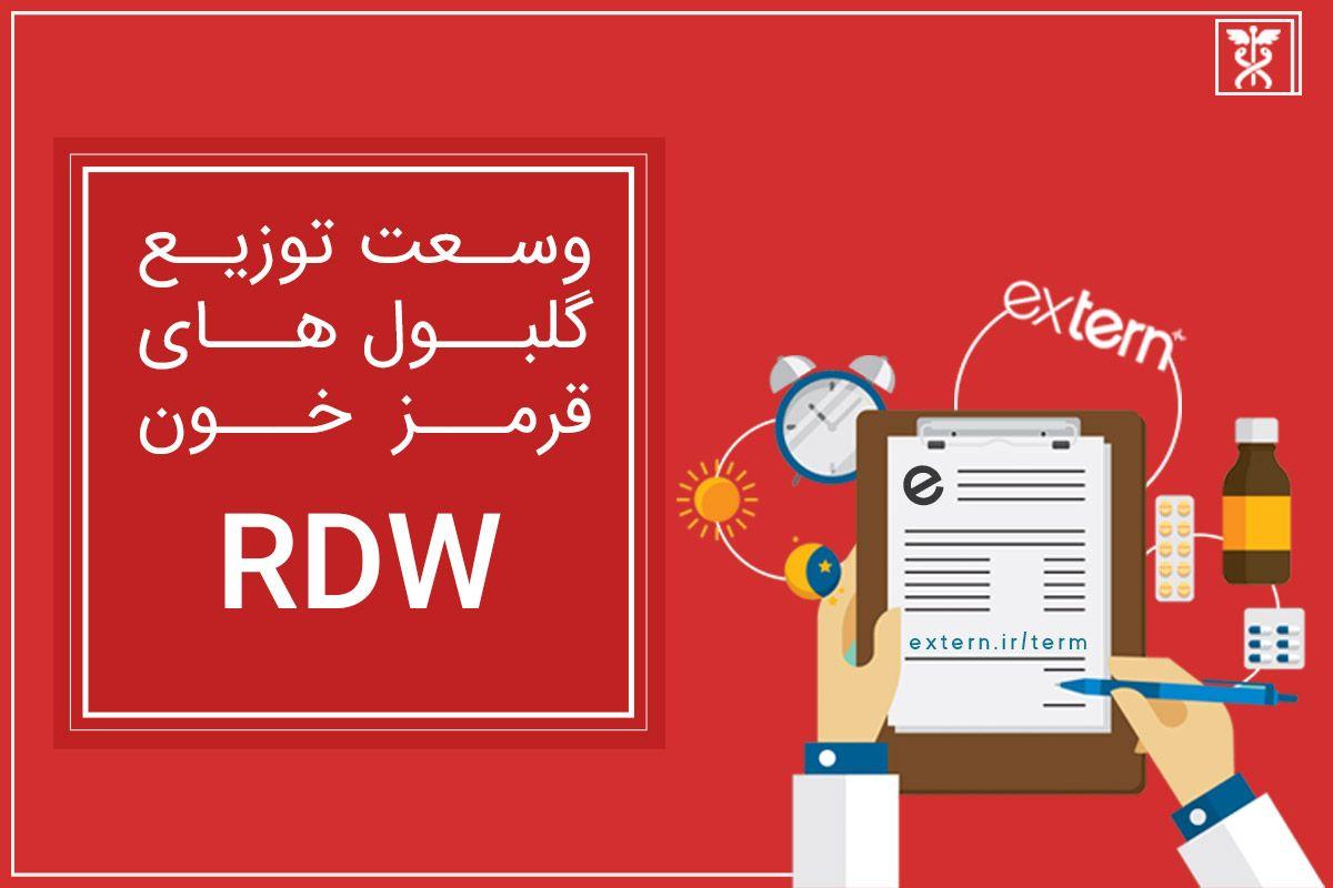 معنی RDW در آزمایش خون
