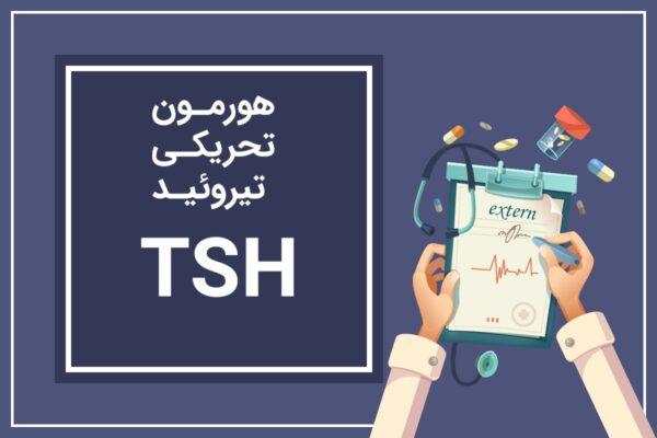 TSH یا هورمون تحریکی تیروئید