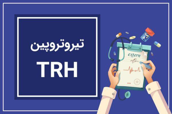 TRH یا تیروتروپین هورمون آزاد کننده