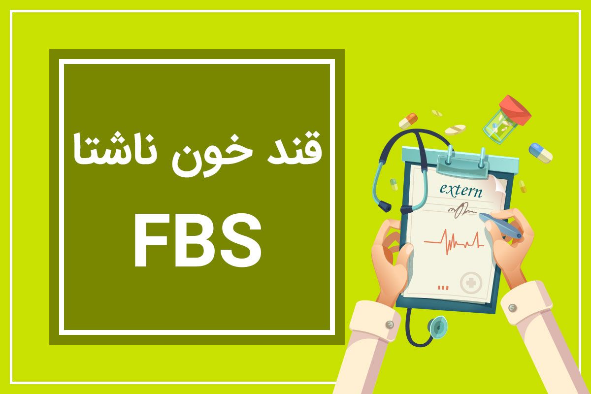 FBS در آزمایش خون، قند خون ناشتا